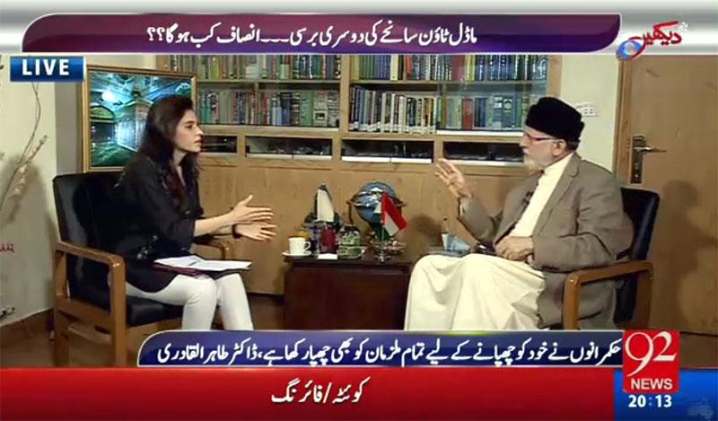 Dr Tahir-ul-Qadri's interview with Dr Maria Zulfiqar Khan on Channel 92 News