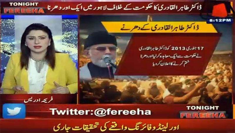 Sardar Shakir Mazari With Fareeha Idress On Ab Tak News in Tonight