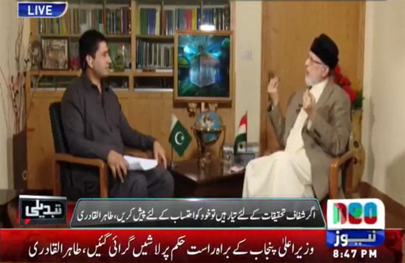 Dr Tahir-ul-Qadri's interview with Ali Mumtaz on Neo TV