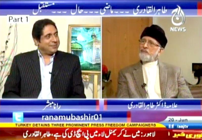 Part I : Dr Tahir-ul-Qadri's interview with Rana Mubashir on Aaj TV