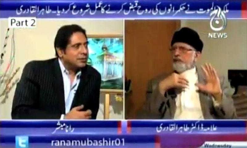 Part II : Dr Tahir-ul-Qadri's interview with Rana Mubashir on Aaj TV