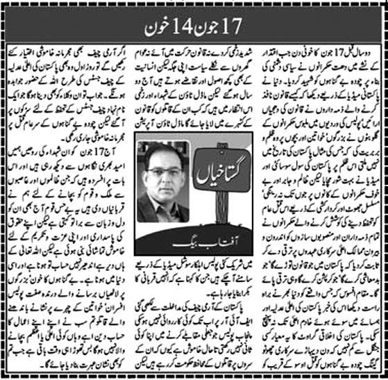 17 june 14 khoon by Aftab Baig