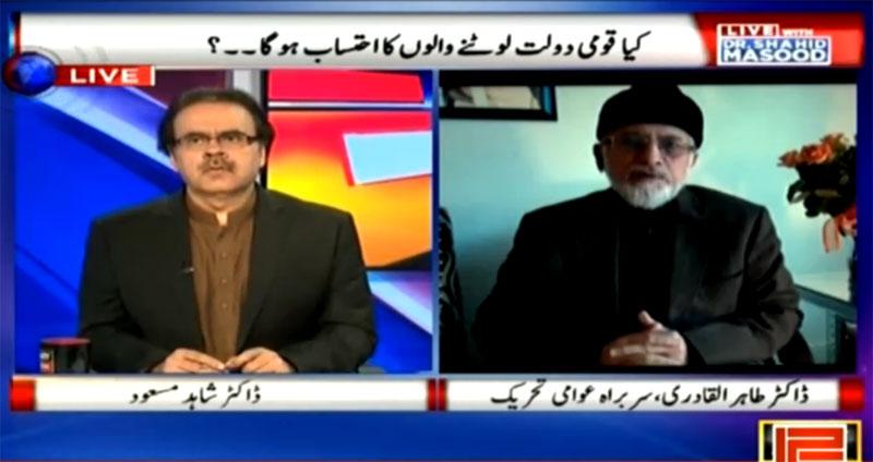 اے آر وائی نیوز: ڈاکٹر طاہرالقادری کا ڈاکٹر شاہد مسعود کے ساتھ انٹرویو (حکمران کیوں خفیہ طریقے سے بیرون ملک کمپنیاں قائم کر رہے ہیں)