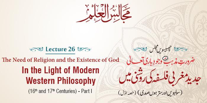 مجالس العلم 26: ضرورت مذہب اور وجود باری تعالیٰ - جدید مغربی فلسفہ کی روشنی میں (حصہ اول) - خطاب شیخ الاسلام ڈاکٹر محمد طاہرالقادری