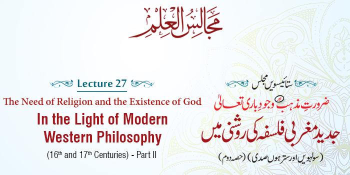 مجالس العلم 27: ضرورت مذہب اور وجود باری تعالیٰ - جدید مغربی فلسفہ کی روشنی میں (حصہ دوم) - خطاب شیخ الاسلام ڈاکٹر محمد طاہرالقادری