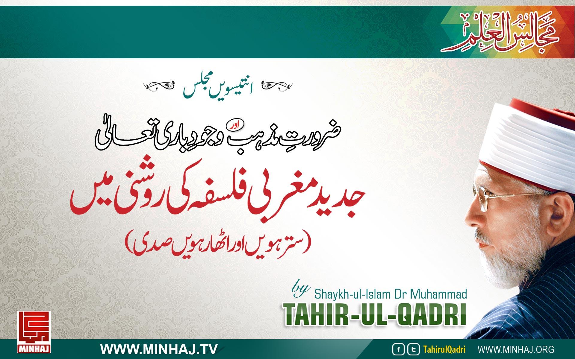 مجالس العلم 29: خطاب شیخ الاسلام ڈاکٹر محمد طاہرالقادری