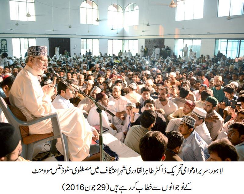 Ruling & opposition parties part of status quo: Dr Tahir-ul-Qadri