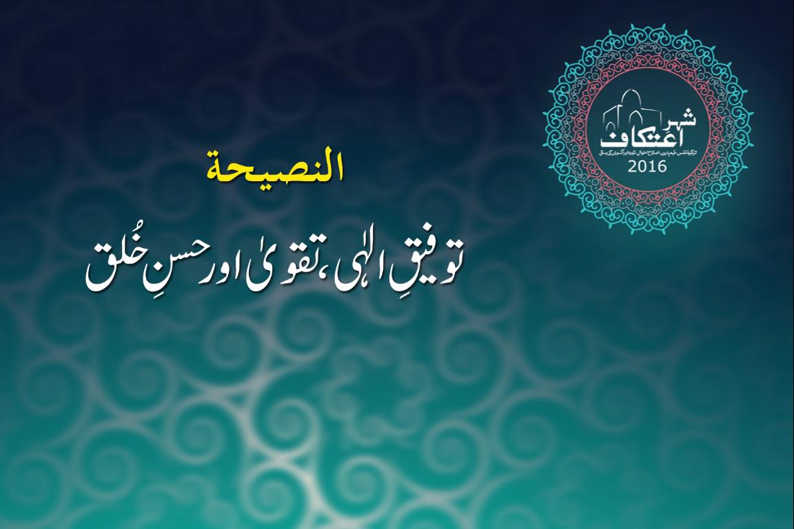 Itikaf 2016: Tawfiq e Elahi, Taqwa aur Husn e Khulq (An-Naseeha) by Dr Muhammad Tahir ul Qadri