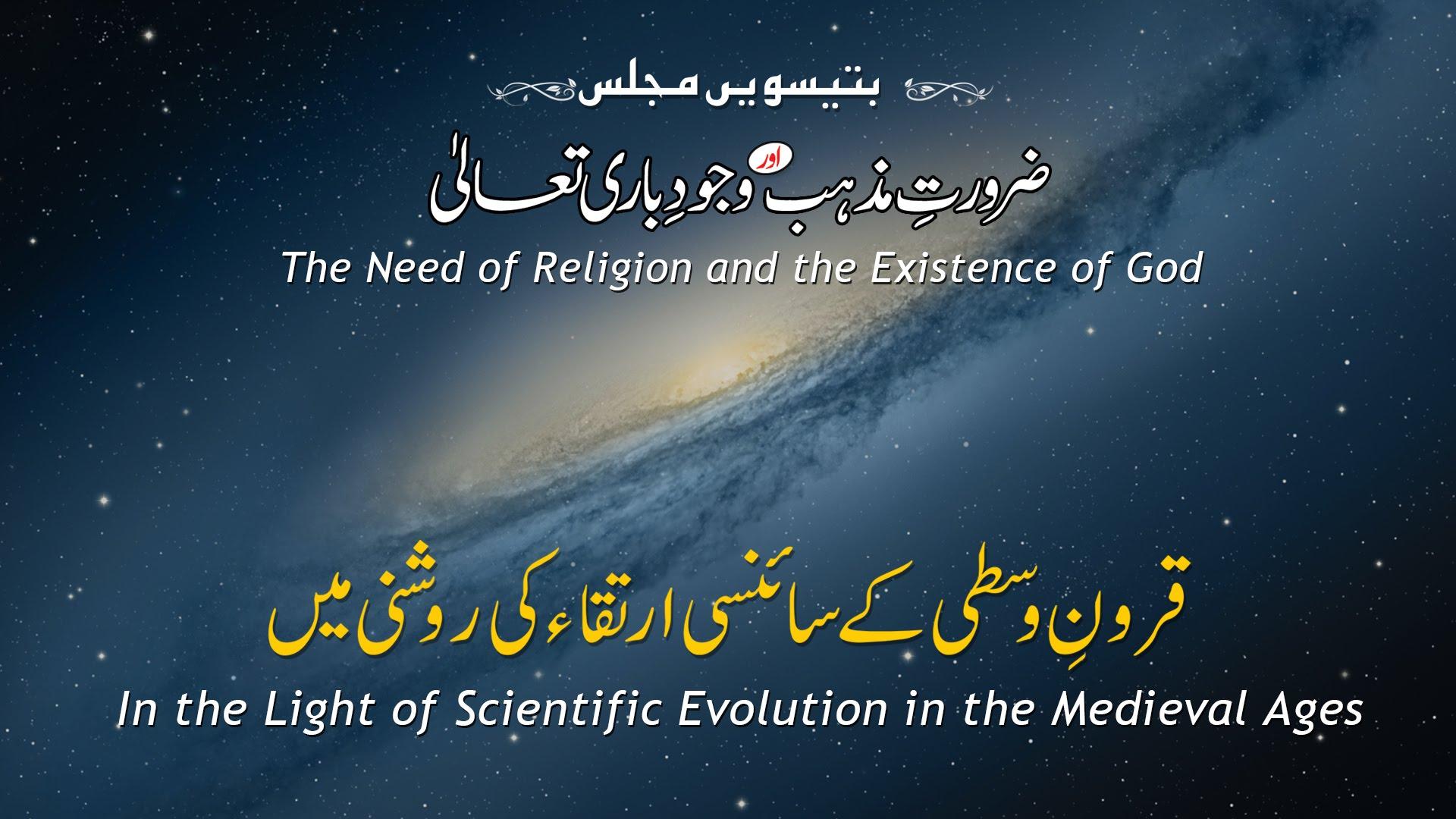 مجالس العلم 32: خطاب شیخ الاسلام ڈاکٹر محمد طاہرالقادری