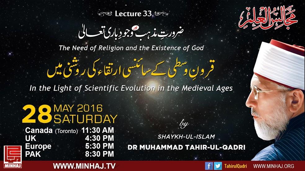 مجالس العلم 33: خطاب شیخ الاسلام ڈاکٹر محمد طاہرالقادری