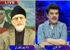چینل 24: ڈاکٹر محمد طاہرالقادری کا مبشر لقمان کے پروگرام ''کھرا سچ'' میں انٹرویو - مورخہ 08 جون 2016