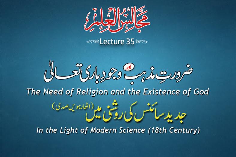 مجالس العلم 35 : خطاب شیخ الاسلام ڈاکٹر محمد طاہرالقادری
