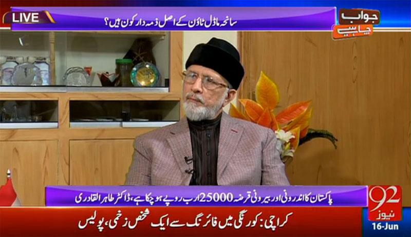 چینل 92: ڈاکٹر محمد طاہرالقادری کا ڈاکٹر ڈانش کے ساتھ انٹرویو - مورخہ 16 جون 2016