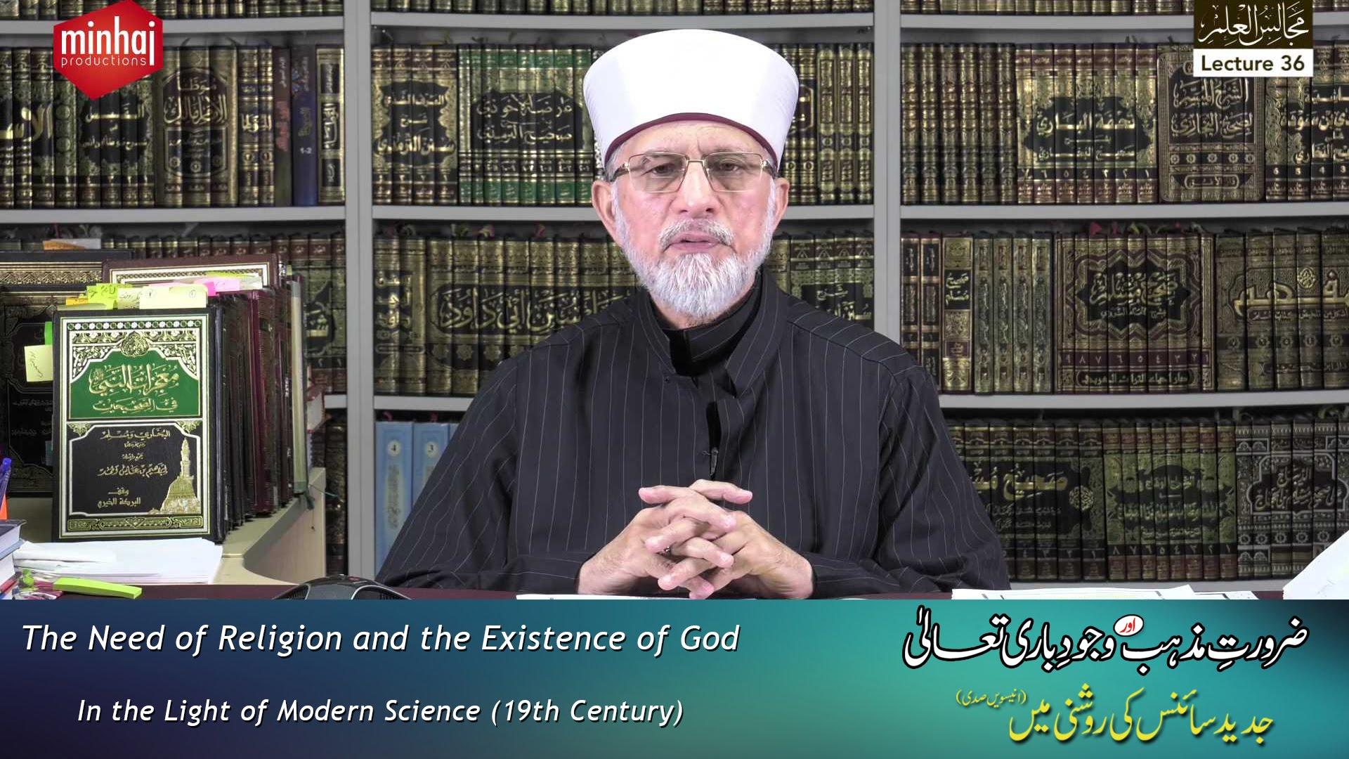 مجالس العلم 36 : خطاب شیخ الاسلام ڈاکٹر محمد طاہرالقادری