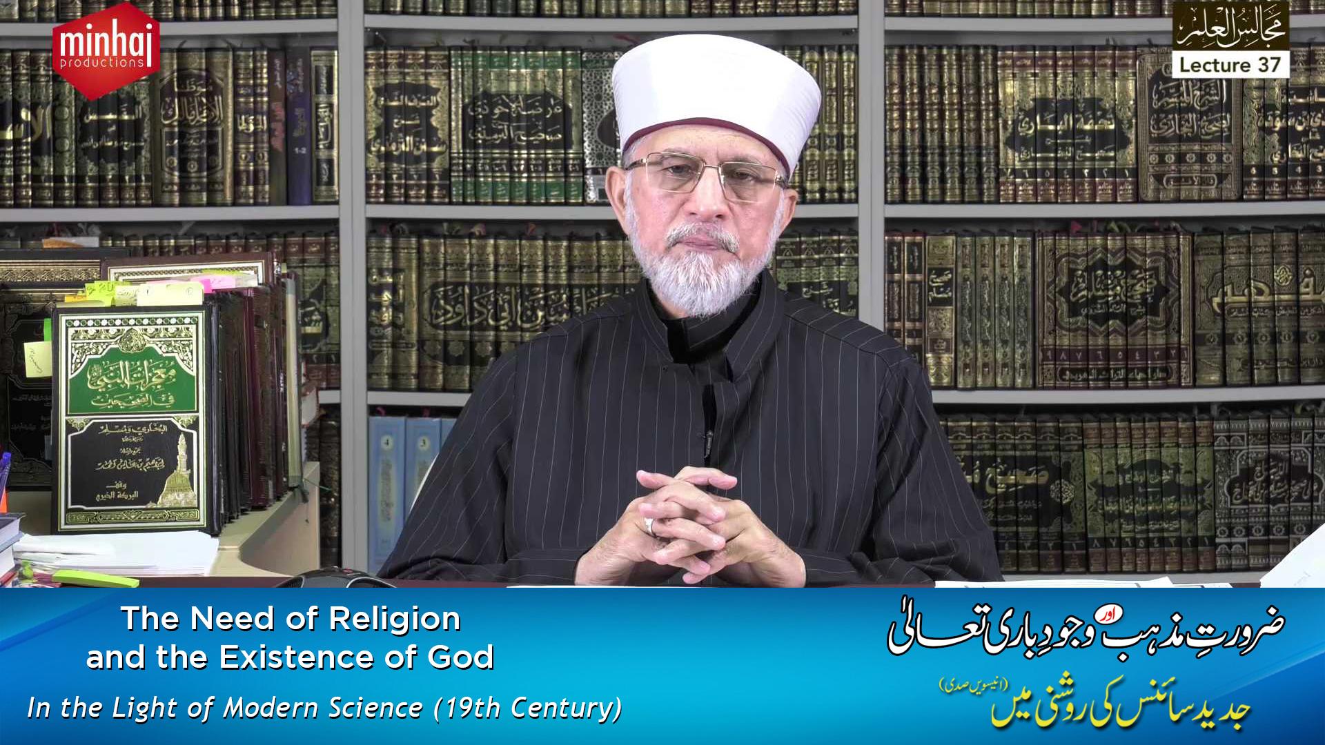 مجالس العلم 37 : خطاب شیخ الاسلام ڈاکٹر محمد طاہرالقادری