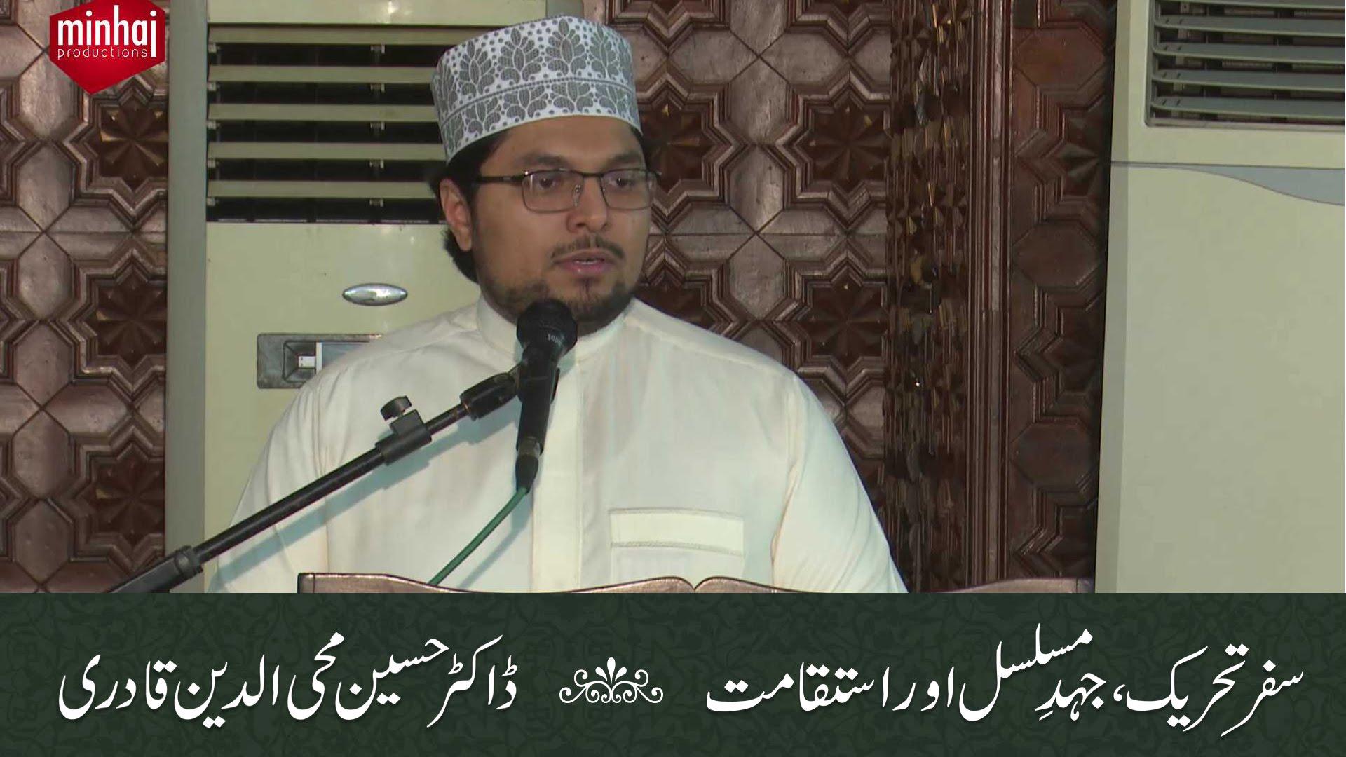 Itikaf 2016: Safar-e-Tehreek, Juhd-e-Musalsal aur Istiqamat - by Dr Hussain Mohi ud Din Qadri