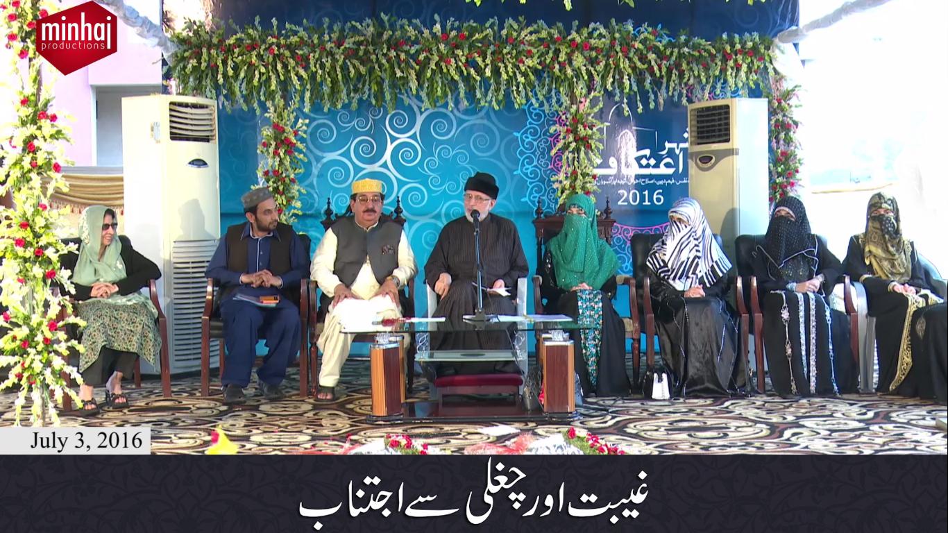 An-Naseeha: Gheebat awr Chughli say ijtinab - Speech by Dr Muhammad Tahir ul Qadri | Itikaf 2016