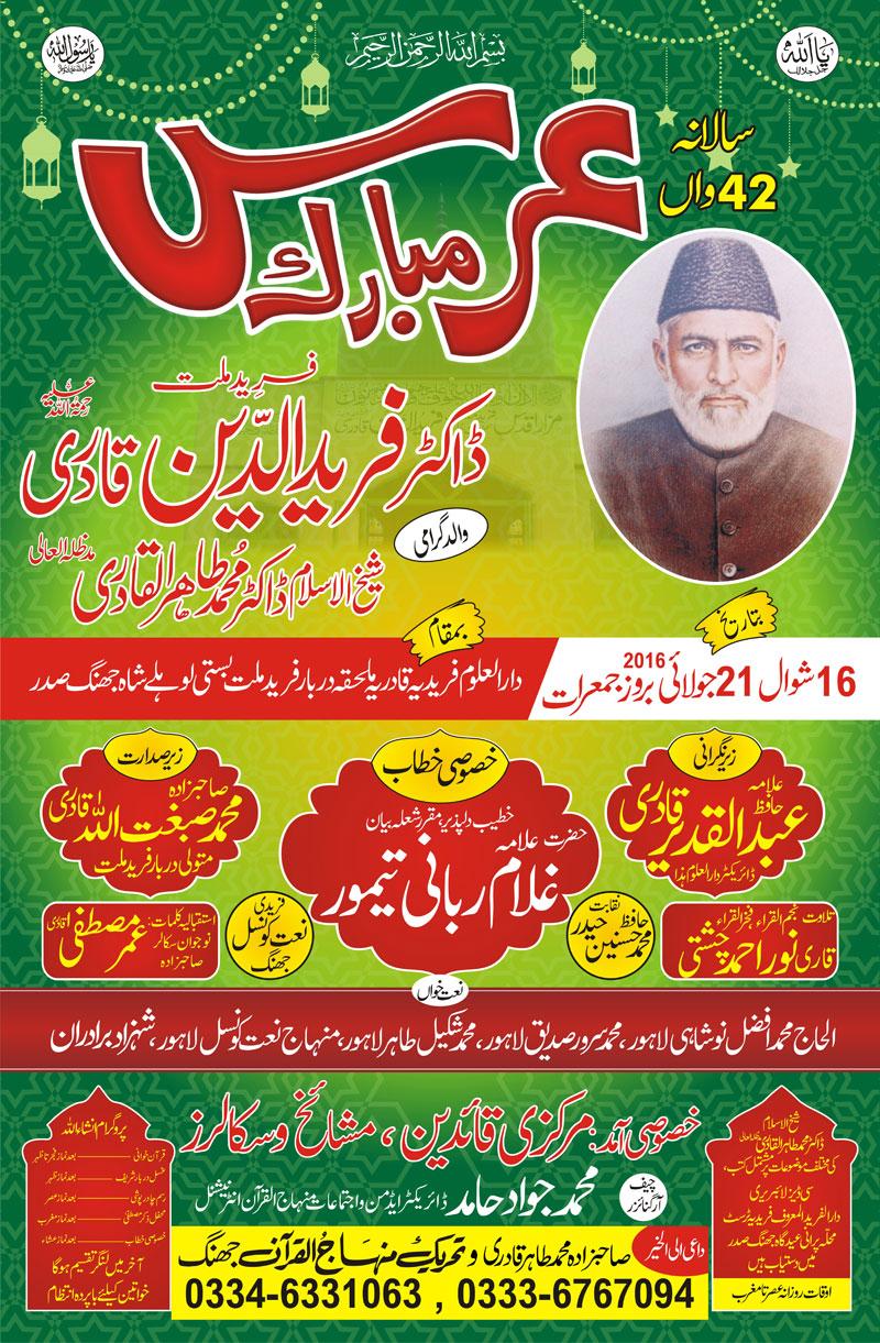 42nd 'Urs' of Dr Farid-ud-Din Qadri (R.A)
