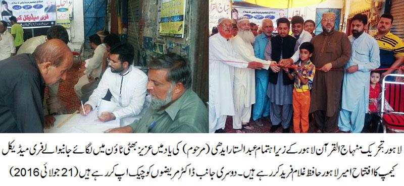 منہاج القرآن لاہور کے زیر اہتمام عبدالستار ایدھی کی یاد میں فری میڈیکل کیمپ کا انعقاد