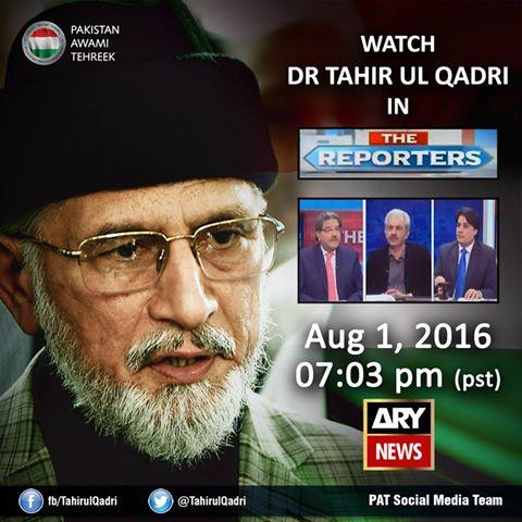 Watch Dr Tahir-ul-Qadri on ARY News with Sami Ibrahim, Arif Bhatti, Sabir Shakir in Program 'The Reporters' tonight at 7:00 PM
