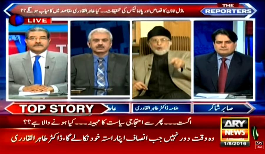 Dr Tahir-ul-Qadri on ARY News with Sami Ibrahim, Arif Bhatti, Sabir Shakir in Program 'The Reporters' - 1st Aug 2016