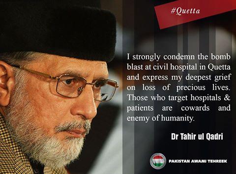 ڈاکٹر طاہرالقادری کی کوئٹہ سول ہسپتال میں دھماکہ کی شدید مذمت