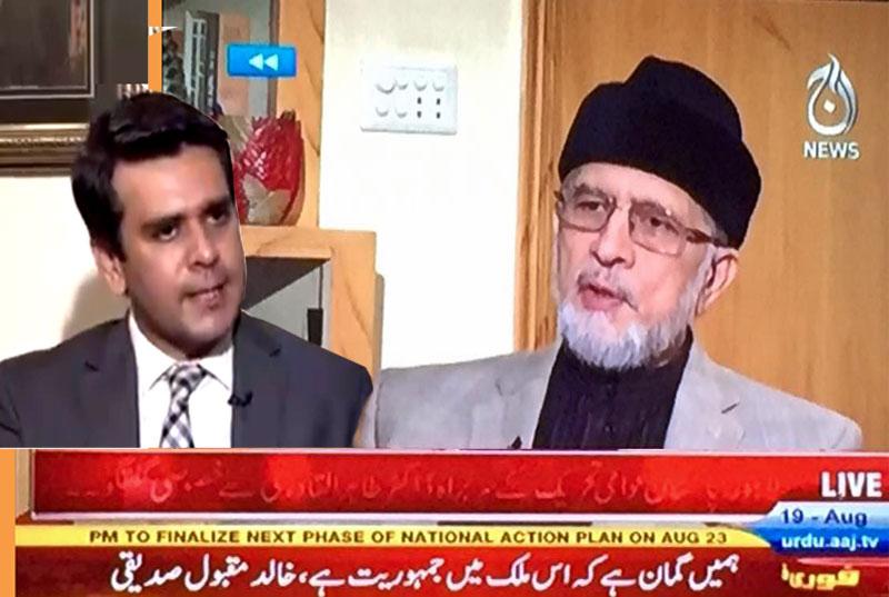Dr Tahir-ul-Qadri's Interview with Rehman Azhar on Aaj News - 19 August 2016