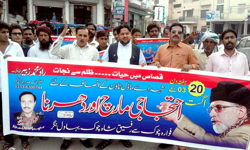 بہاولنگر: پاکستان عوامی تحریک کا قصاص مارچ و دھرنا