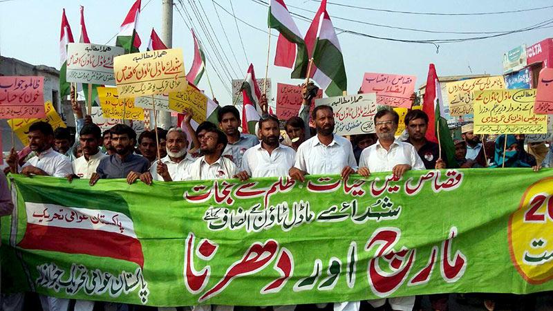 فیصل آباد: پاکستان عوامی تحریک جڑانوالہ کا قصاص مارچ و دھرنا