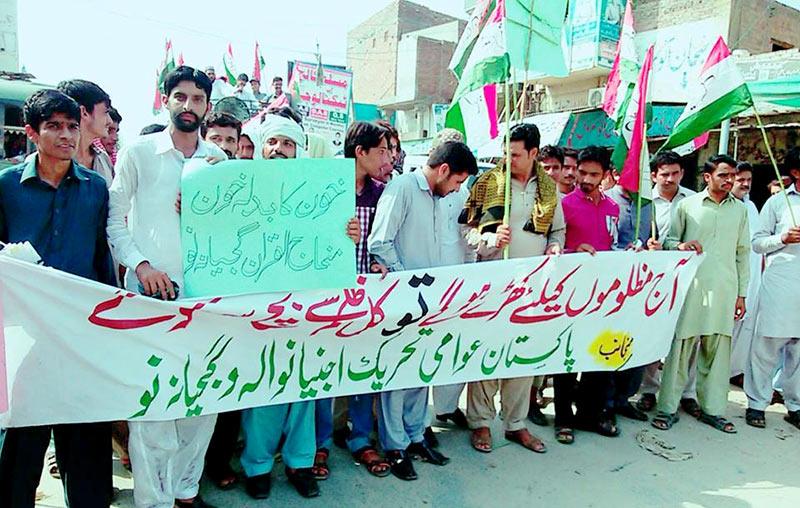 شیخوپورہ: پاکستان عوامی تحریک اجنیانوالہ و گنجانہ نو کا قصاص مارچ و دھرنا