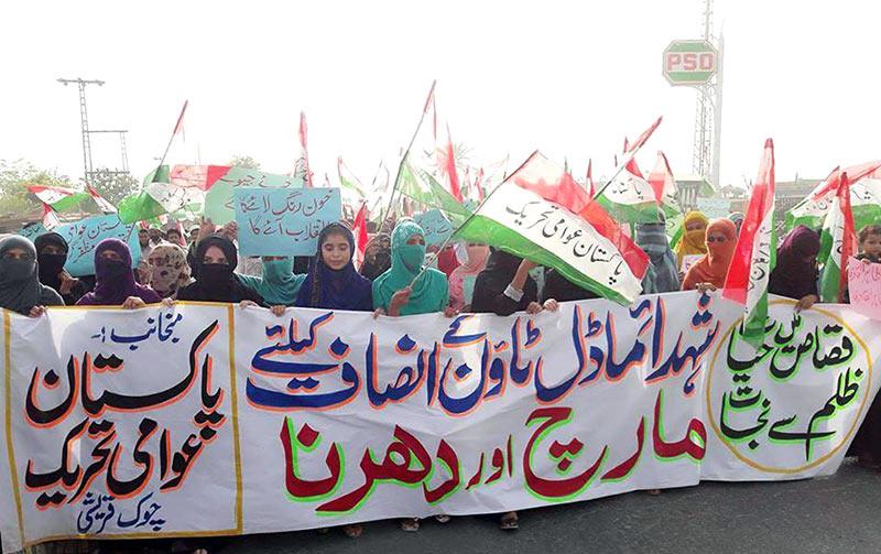 مظفر گڑھ: پاکستان عوامی تحریک قریشی چوک کا قصاص مارچ و دھرنا