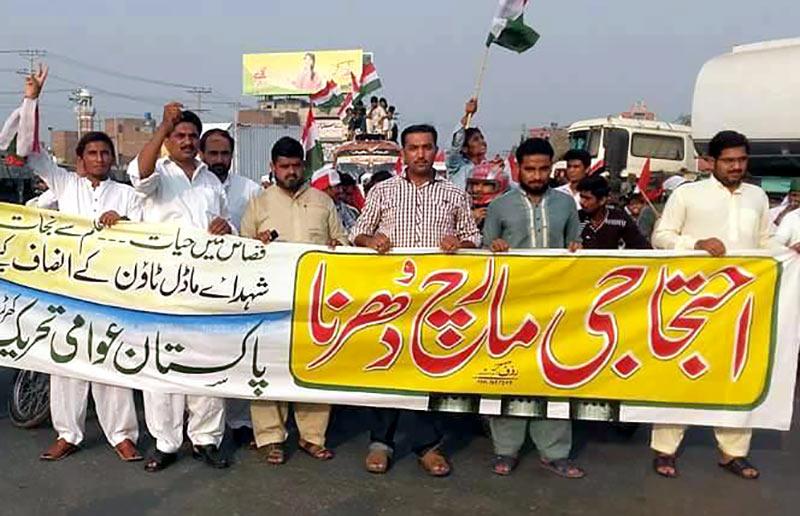 فیصل آباد: پاکستان عوامی تحریک کھڑیانوالہ کا قصاص مارچ و دھرنا