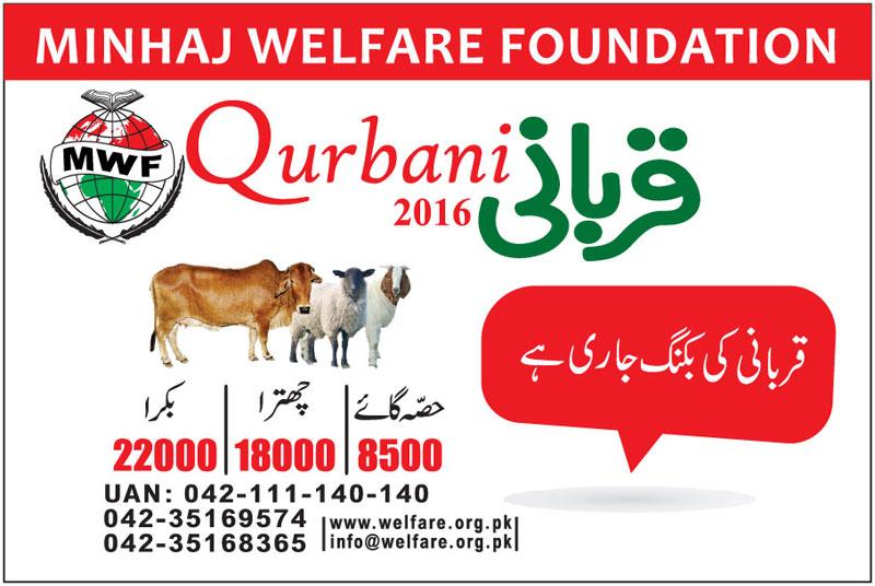 Minhaj Welfare Foundation – Qurbani Program