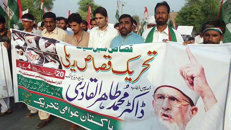 لیہ: پاکستان عوامی تحریک کہروڑ لعل عیسن کا قصاص مارچ و دھرنا