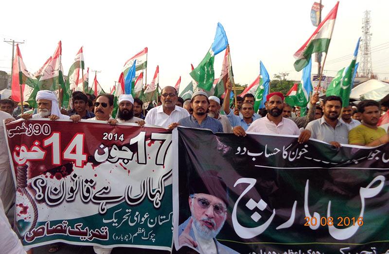 لیہ: پاکستان عوامی تحریک چوک اعظم کا قصاص مارچ و دھرنا