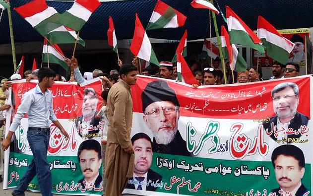 اوکاڑہ: پاکستان عوامی تحریک کا قصاص مارچ و دھرنا