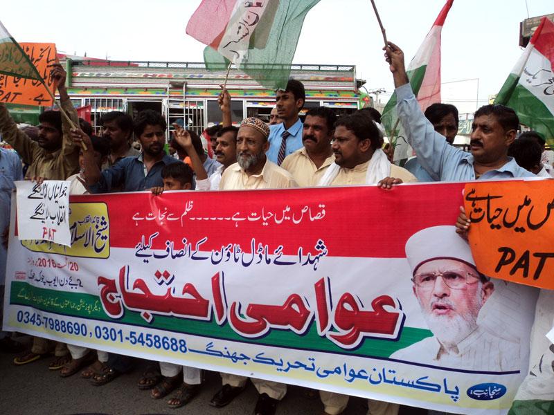 جھنگ: پاکستان عوامی تحریک کا قصاص مارچ و دھرنا