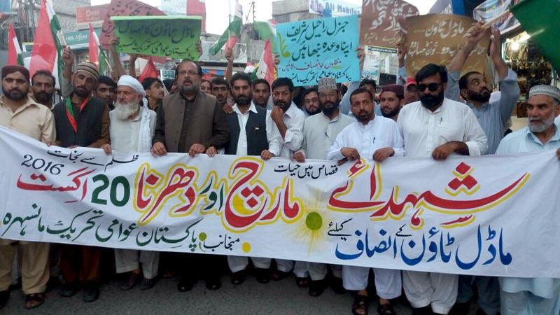 مانسہرہ: پاکستان عوامی تحریک کا قصاص مارچ اور دھرنا