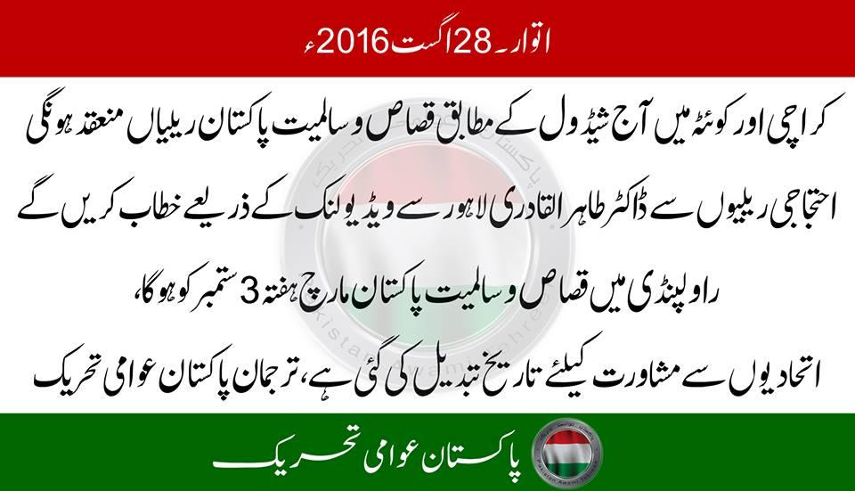 راولپنڈی میں قصاص و سالمیت پاکستان مارچ 3 ستمبر کو ہو گا، ترجمان عوامی تحریک