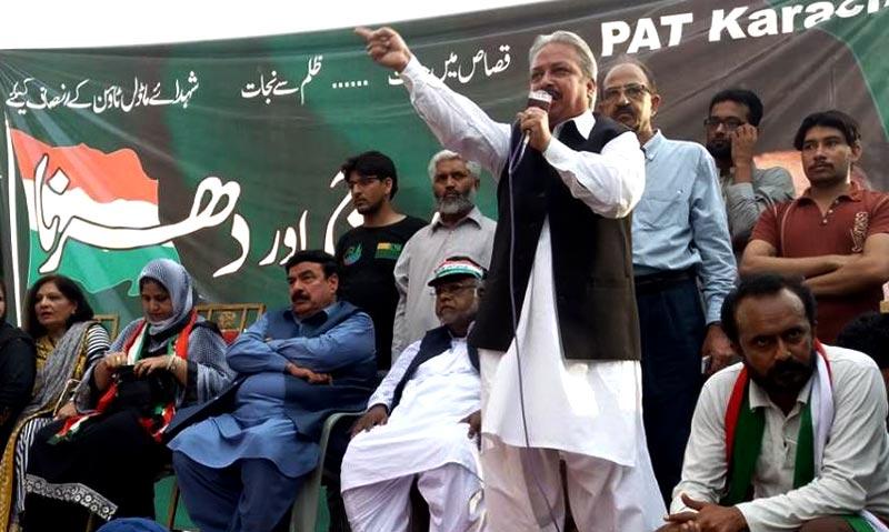 کراچی: پاکستان عوامی تحریک کا قصاص و سالمیت پاکستان مارچ اور دھرنا