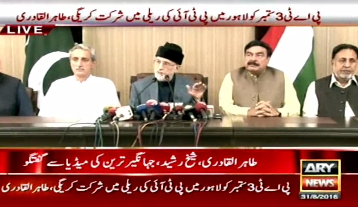 Joint press conference by Dr Tahir-ul-Qadri, Sheikh Rashid & Jahangir Tareen