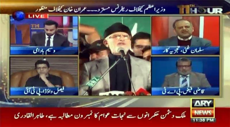 Qazi Faiz ul Islam with Waseem Badami in 11th Hour on ARY News - 5 September 2016