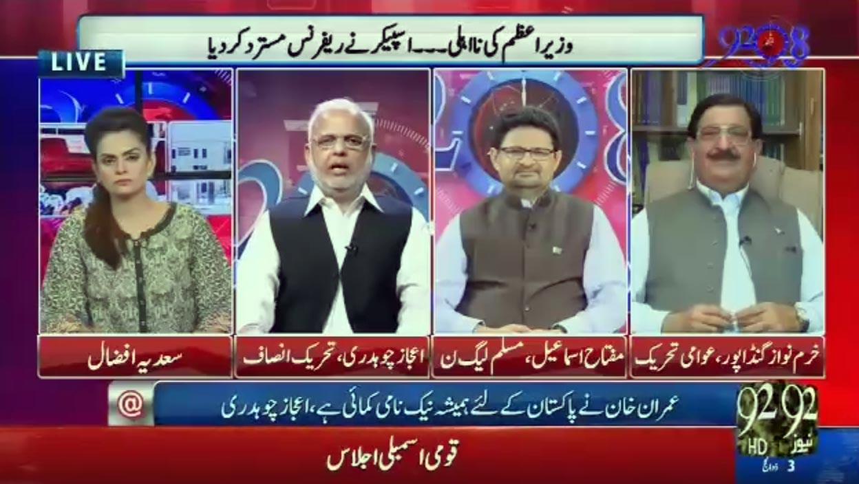 Khurram Nawaz Gandapur with Saadia Afzal on 92 News hd – 5th September 2016