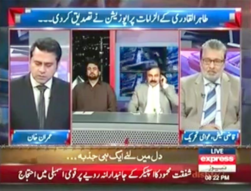 Qazi Faiz-ul-Islam with Imran Khan in Takraar on Express News TV- 5th September 2016