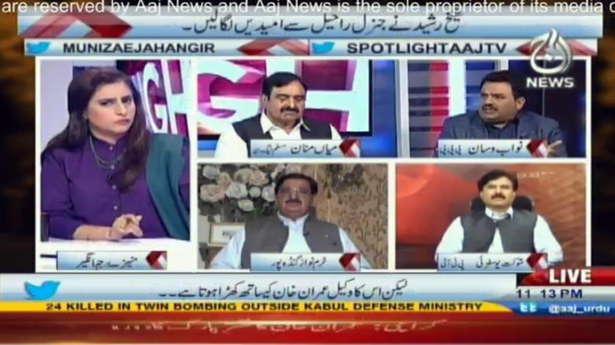 Khurram Nawaz Gandapur with Munizae Jahangir on Aaj News in Spot Light- 5th September 2016