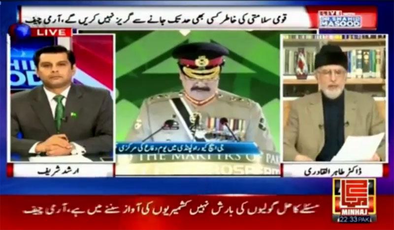 Dr Tahir-ul-Qadri Live with Arshad Sharif and Sabir Shakir on ARY News in Special Transmission