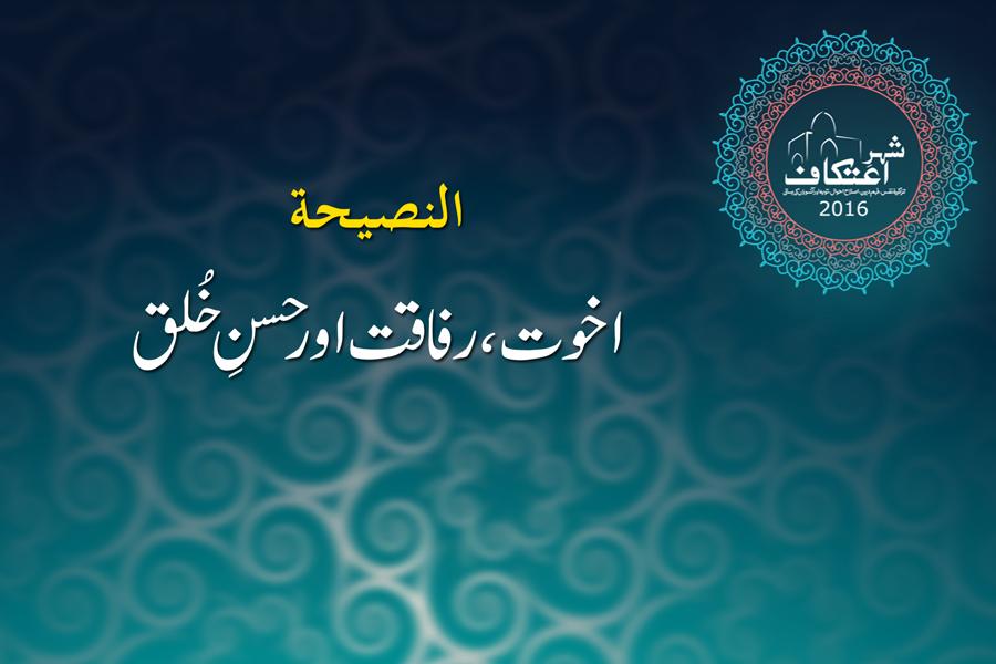 اعتکاف 2016: اخوت، رفاقت اور حسن خلق (النصیحہ) خطاب: ڈاکٹر محمد طاہرالقادری