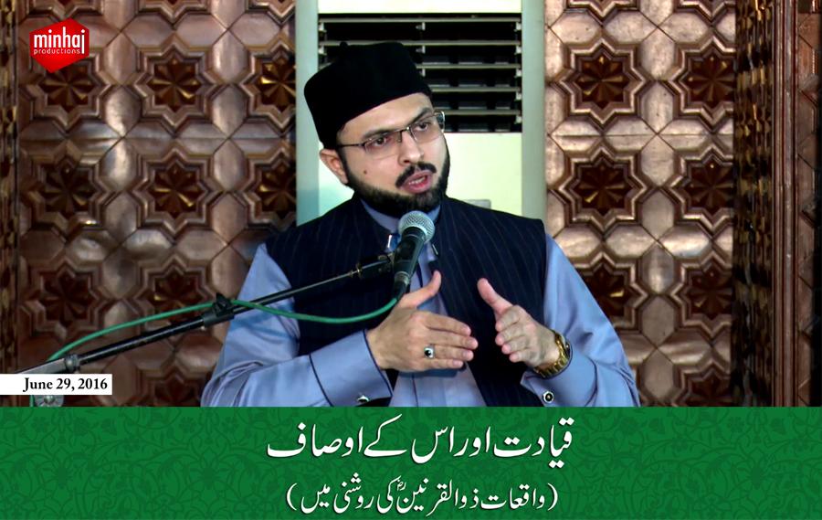 اعتکاف 2016: قیادت اور اس کے اوصاف (واقعات ذوالقرنین کی روشنی میں) خطاب: ڈاکٹر حسن محی الدین قادری