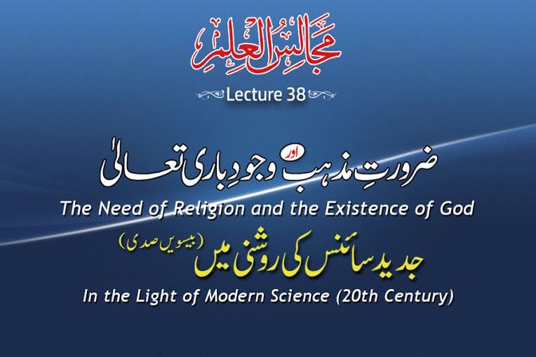 مجالس العلم (لیکچر 38) خطاب: ڈاکٹر محمد طاہرالقادری