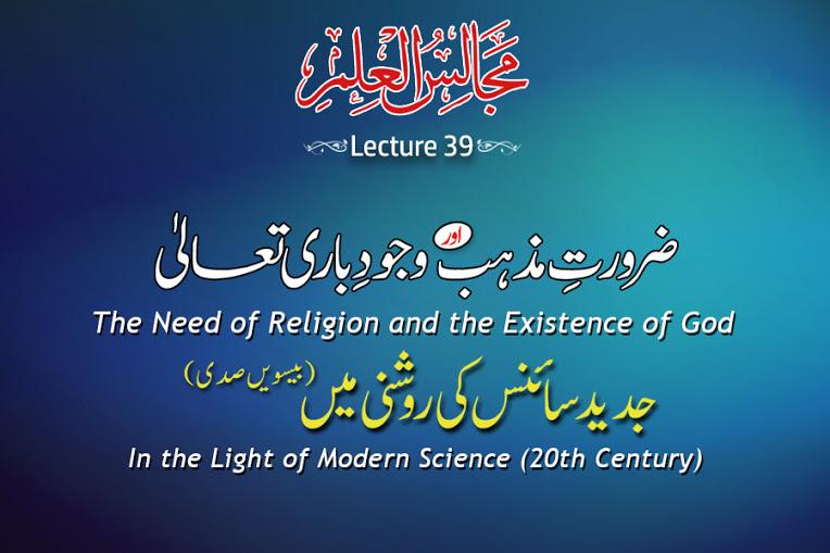 مجالس العلم (لیکچر 39) شیخ الاسلام ڈاکٹر محمد طاہرالقادری